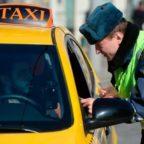 проверка компаний такси